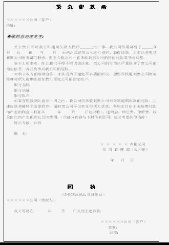 律师函_第七章 逾期应收账款管理
